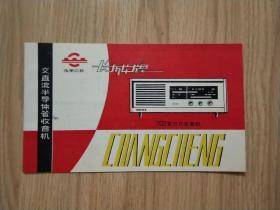 长城牌JT702型半导体管收音机说明书(长城无线电厂)