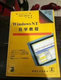 Windows NT自学教程