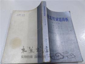 英语常用语词语辨析(英汉双解) 白解红编著 湖南大学出版社 1986年10月 32开平装