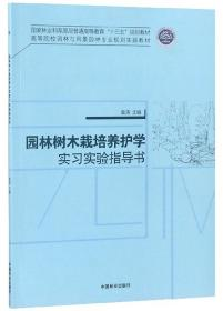 园林树木栽培养护学实习实验指导书
