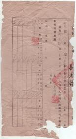 少见票据1955年:陕西旬邑县合作造林股票