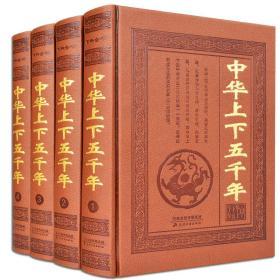 正版 中华上下五千年 全套四册 皮面精装 中国经典历史知识读物