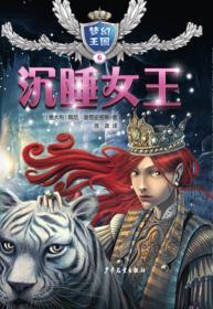 梦幻王国(6沉睡女王)