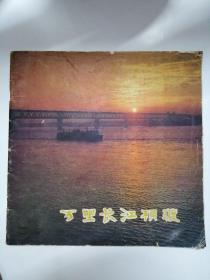 万里长江横渡【12开】