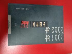 2001年中国书画信息大全与2002年中国书画信息大全