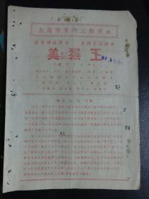 老节目单—南昌市京剧团三团演出:《美猴王(孙悟空出世)》