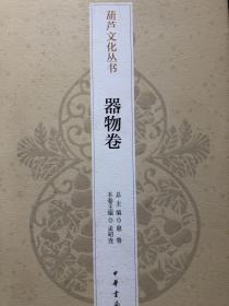 葫芦文化丛书         器物卷