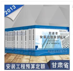 2013版甘肃省安装工程预算定额和地区基价全套22册