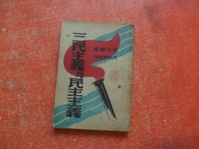 三民主义与民主主义(民国35年初版)