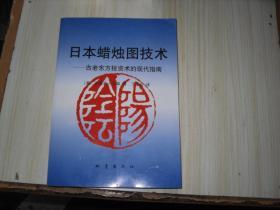 日本蜡烛图技术               1-2449