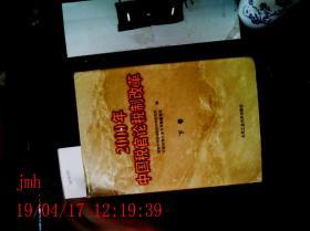 2000年中国税官论税制改革 下卷