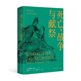 死亡、战争与献祭