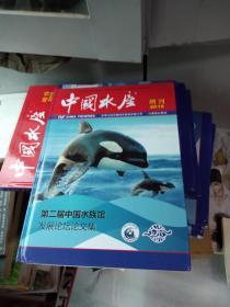 第二届中国水族馆发展论坛论文集