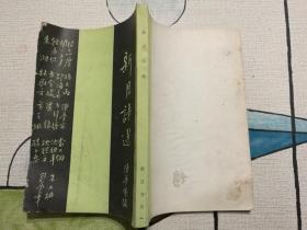 1931年新月书店32开:新月诗选