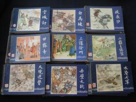 三国演义(共48册,现有43册,缺,6,15,30,39,45)