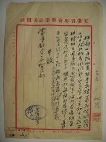 【资料档案】《中国专卖事业公司安徽公司(7)》致当涂县专卖批发部