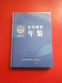 北京城管年鉴 2017 全新未开封 精装本 有光盘