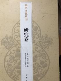 葫芦文化丛书         研究卷