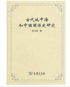 《古代地中海和中国关系史研究》