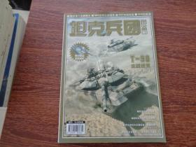 坦克兵团图鉴2011 ——T--90主战坦克
