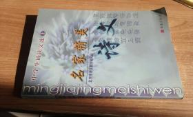 名家精美诗文 作者 : 北京市语文教学研究会 出版社 : 2001 出版时间 : 2002 装帧 :