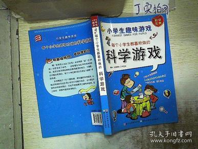 小学生趣味游戏:每个小学生都喜欢做的科学游戏