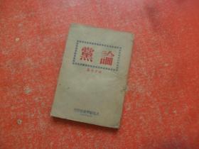 论党 (民国36年9月再版)