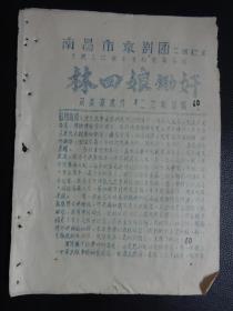 老节目单—南昌市京剧团二团演出《林四娘锄奸:双英探虎穴、儿女刺国贼》