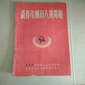 谈青年团员入党问题   1952
