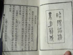 1962年江苏人民出版社刷印《纯常子枝语》20册