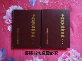 中共党史参考资料:第八册、第九册:《抗日战争时期》【上下册全】(16开本,红皮硬精装,好品)