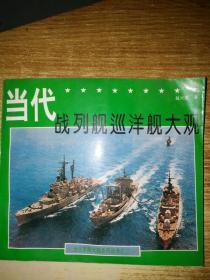 当代战列舰巡洋舰大观