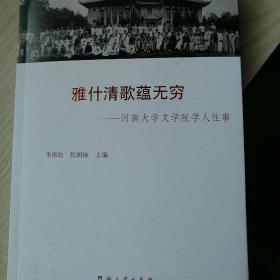 雅什清歌蕴无穷:河南大学文学院学人往事