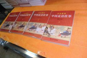 中国成语故事(图文本)有封套全四册书近全新见图!   浙江文艺出版社