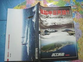 兵工科技2012增刊假如中日开战