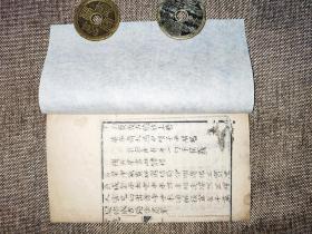 QQ71清代早期写刻本《古镜歌》上中下一册全!此书为地理四秘全书之一,非常稀见!!