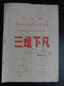 老节目单—安庆市黄梅戏剧团第二队演出(具有强烈性反封建的神话剧)《三姐下凡(二郎神出世》)》