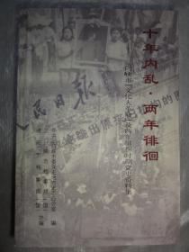 三门峡市文化大革命及两年徘徊时期党史资料集