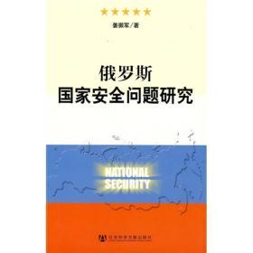 社会科学文献出版社 俄罗斯国家安全问题研究 姜振军 9787509709665