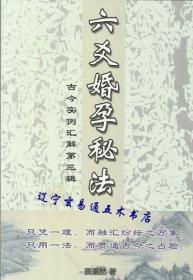 《六爻婚孕秘法》贾秉然著32开302页