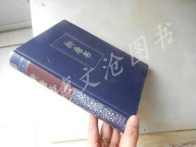 简体字本:新唐书【卷一六五·卷二二五】