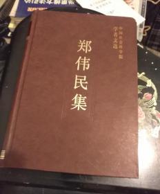 郑伟民集 (郑伟民签名本) 中国社会科学院学者文选