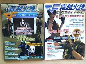 热门网络游戏原创攻略; 穿越火线CROSS FIRE 幽灵VS保卫者的喋血之战