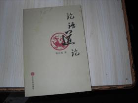 论语道论               1-2450