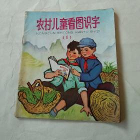 72年《农村儿童看图识字》(1)