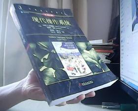 现代操作系统 原书第4版