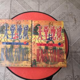 天堂与地狱(上下册合售)上册中有笔记,如图所示