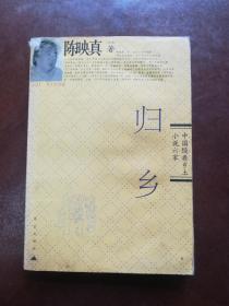 中国经典乡土小说六家丛书:归乡