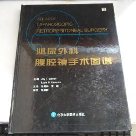 泌尿外科腹腔镜手术图谱(精装)