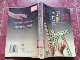中国麻将决胜技巧